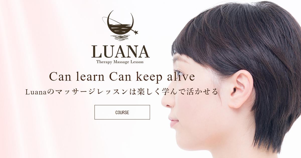 1日で学べるマッサージ講座 ルアナ(Luana)