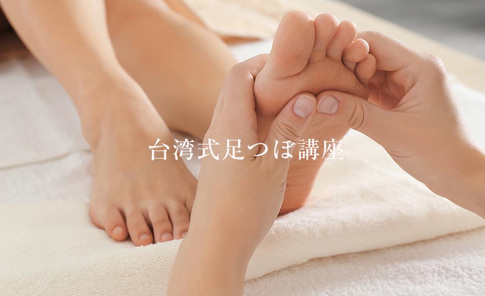 台湾式足つぼ講座 東京で学べる1dayマッサージレッスン Luana(ルアナ)